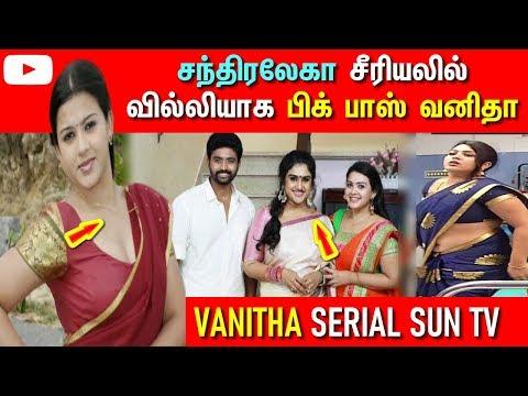 சன் டிவி சந்திரலேகா சீரியலில் வில்லியாக பிக் பாஸ் வனிதா | Chandralekha Serial Bigg Boss Vanitha