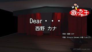 【カラオケ】Dear・・・/西野 カナ