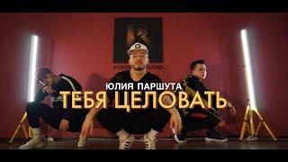 Юля Паршута – Тебя целовать | choreographer: Kolya Barni