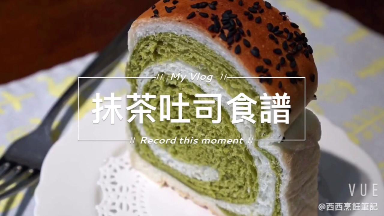 [烘焙食譜] 抹茶吐司 - YouTube