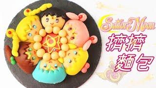 Sailor Moon Pull-apart Bread 美少女戰士擠擠麵包   Two Bites Kitchen