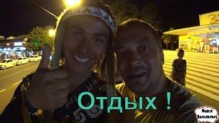 SEA TOUR / Отдых на море / 11 серия -  Ночная жизнь в Лазаревском !