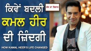 CHAJJ DA VICHAR #417_How Kamal Heer's Life Changed (11-JAN-2018)