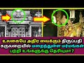 திருப்பதி ஏழுமலையான் கருவறையில் மறைந்துள்ள மர்மங்கள் பற்றி உங்களுக்கு தெரியுமா ? Thirupathi temple