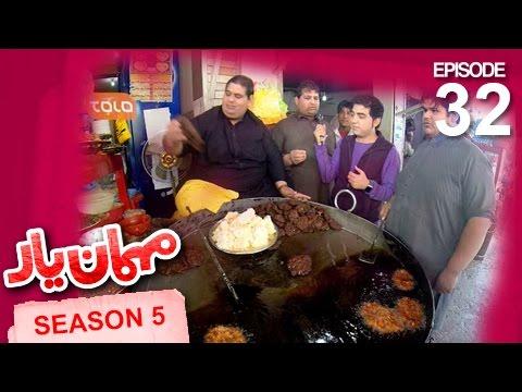 مهمان یار - فصل پنجم - قسمت سی و دوم / Mehman-e-Yaar - Season 5 - Episode  32