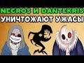 Don 39 T Starve Together C Necros и Dantekris HORRORTALE И DUSTTALE SANS УНИЧТОЖАЮТ УЖАСЫ mp3