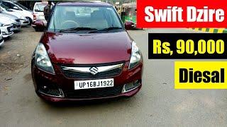Maruti Suzuki Swift Dzire In Cheap Price | Second Hand Swift Dzire | Swift Dzire Vxi |
