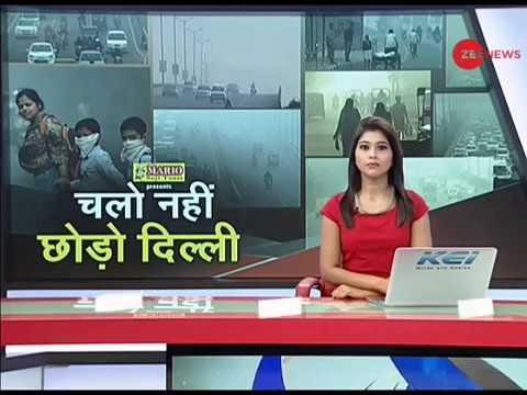Delhi: Air Quality index in severe category |दिल्ली में धुंध: NGT ने कहा है कि इमरजेंसी जैसे हालात