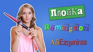 Покупки с Aliexpress | Обзор | Конусная плойка Remington