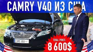 8600 $ за Camry V40 Hybrid | США или Европа, откуда выгоднее? Отзыв о CarsUSA