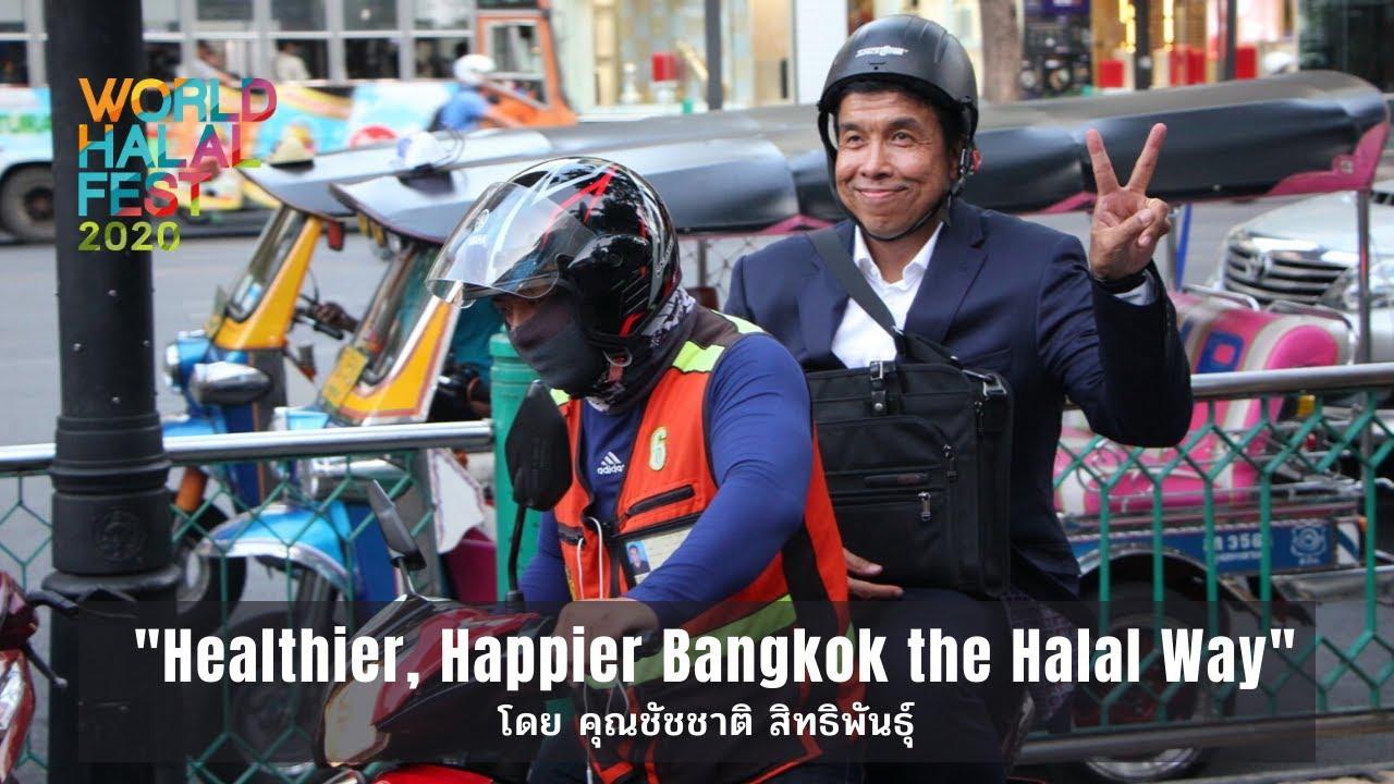 Healthier, Happier Bangkok the Halal Way โดย คุณชัชชาติ สิทธิพันธุ์