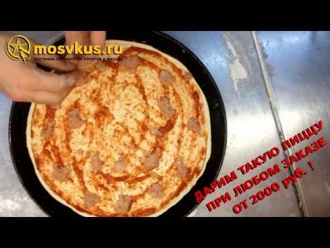 """Пицца и осетинские пироги от пекарни """"Вкус москвы""""из YouTube · Длительность: 44 с"""