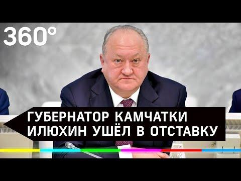 Губернатор Камчатки Илюхин подал в отставку