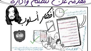 نظم وقتك غير حياتك: ٦ خطوات لتنظيم وقتك - إدارة وتنظيم الوقت :أفكار أسلوب 2 time management osloop