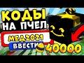 КОДЫ СИМУЛЯТОР ПЧЕЛОВОДА РОБЛОКС!! Промокоды пчеловод bee swarm simulator ПРОМОКОД НА МЁД 2021