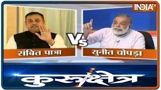 Kurukshetra इतिहास से BJP कब सीखेगी सुनिए Suneet Chopra ने ऐसा क्यों कहा