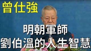 清涼音文化 曾仕強教授:明朝軍師---劉伯溫的人生智慧
