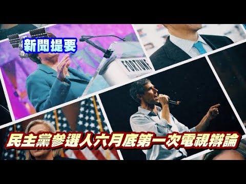 華語晚間新聞061419