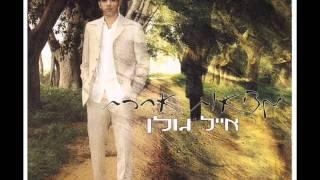 אייל גולן סרט שחור לבן Eyal Golan
