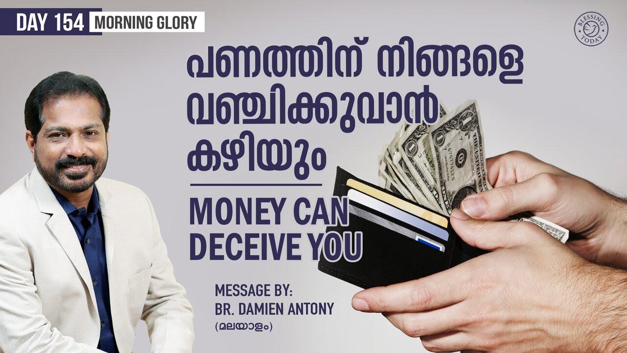 Download പണത്തിന് നിങ്ങളെ വഞ്ചിക്കുവാൻ കഴിയും | Money Can Deceive You | Morning Glory - 154