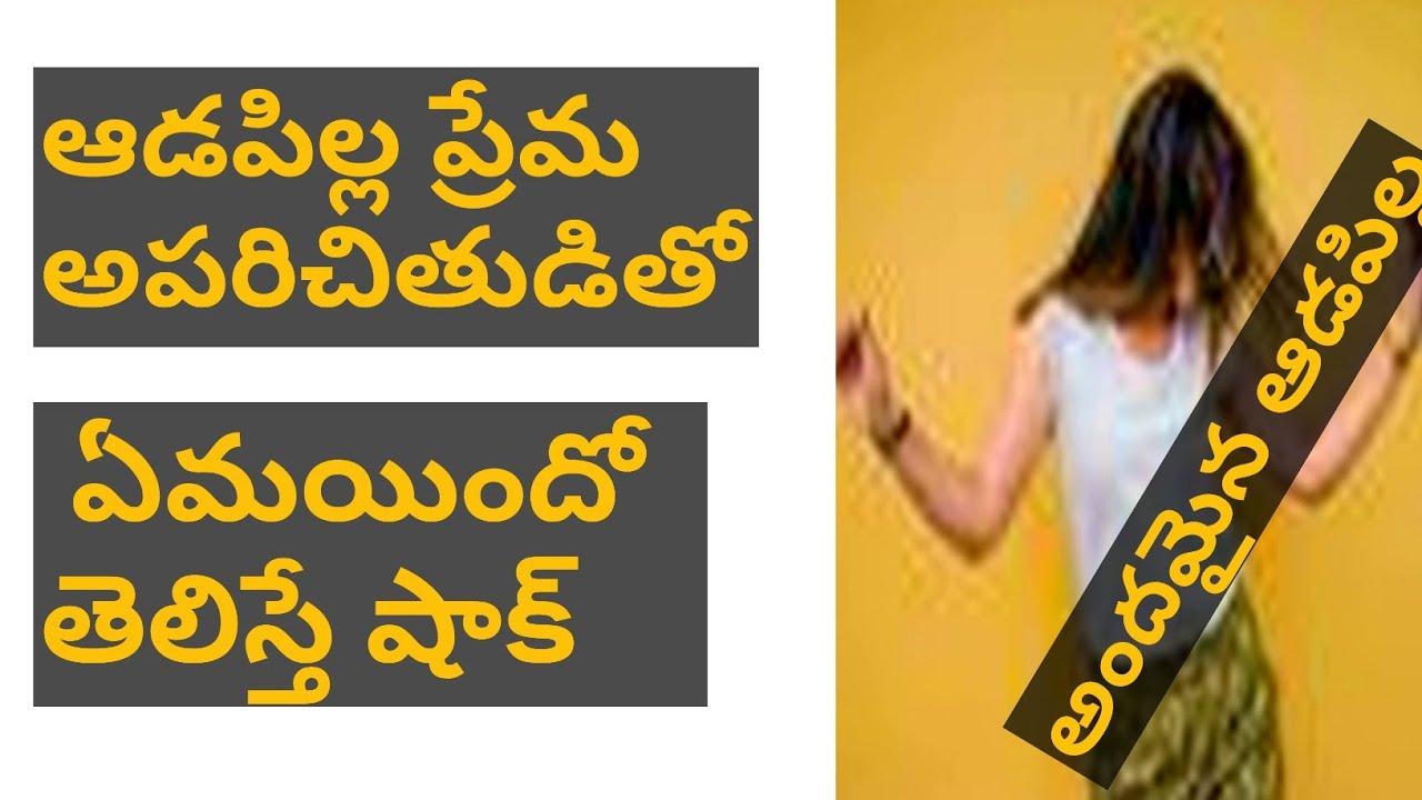 ఆడపిల్ల ప్రేమ అపరిచితుడితో ఏమయిందో | ప్రేమ కావ్యం |Kusuma Telugu Vlogs