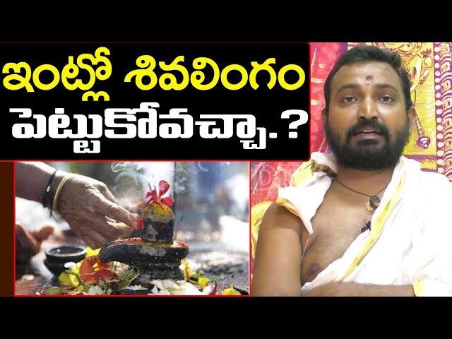 Shiva Lingam In Home | Lord Shiva | ఇంట్లో శివలింగం పెట్టుకోవచ్చా..?