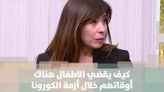 رنا الزعبي -  أخبار قرى الأطفال SOS الأردنية وكيف يقضي الأطفال هناك أوقاتهم خلال أزمة الكورونا