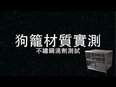 狗籠(2.5尺x2尺)外銷日本 304不鏽鋼 貓籠 雙門狗屋 寵物籠 圓角管籠 空間特工 CSB0225