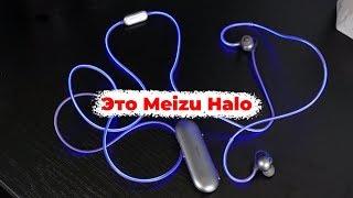 Meizu Halo / очень НЕОБЫЧНЫЕ Bluetooth-наушники