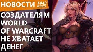 Создателям World of Warcraft не хватает денег. Новости