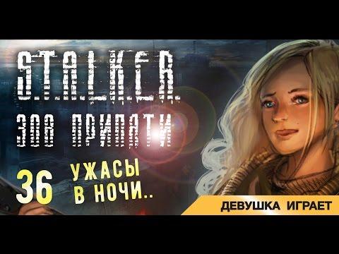 Девушка играет в S.T.A.L.K.E.R.: Зов Припяти # 36 ● Ужасы в ночи... ●