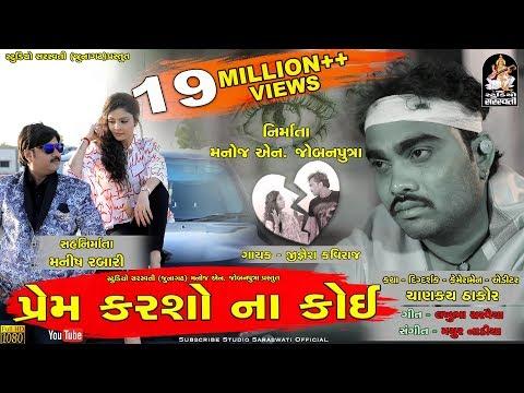 Jignesh Kaviraj | PREM KARSO NA KOI | પ્રેમ કરશો ના કોઈ | Full HD VIDEO Song | Studio saraswati