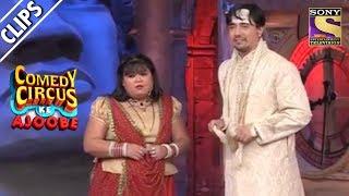 Bharti And Mantra's Honeymoon   Comedy Circus Ke Ajoobe