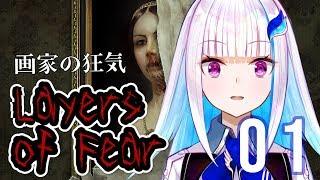 [LIVE] 【Layers of Fear】狂気の画家の世界へ…【にじさんじ/リゼ・ヘルエスタ】