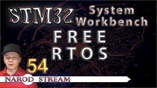 Программирование МК STM32.  УРОК 54.  System Workbench.  FreeRTOS