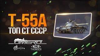 Обзор Т-55А: ТОПОВЫЙ Средний танк СССР! | War Thunder