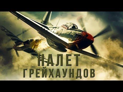 Налет грейхаундов HD 2019 (Боевик, Драма, Военный) / Greyhound Attack HD