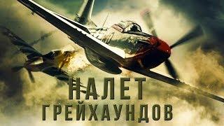 Налет грейхаундов HD (2019) / Greyhound Attack HD (боевик, драма, военный)