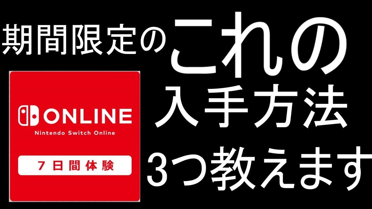 オンライン 任天堂
