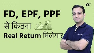 Real FD, EPF, PPF Interest Rates & Mutual Funds Returns
