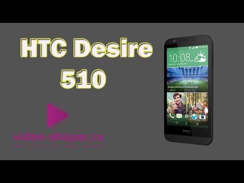 Обзор HTC Desire 510