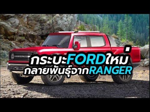 Ford ซุ่มพัฒนา 'รถกระบะพันธุ์ใหม่ เปิดหลังคาได้ ใช้พื้นฐานจาก Ranger + Bronco   CarDebuts