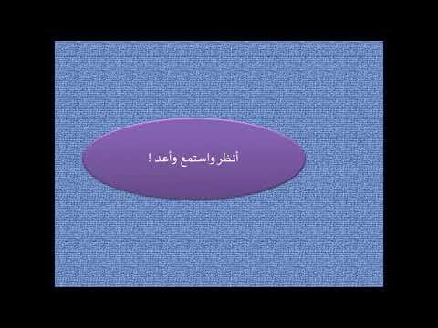 bahasa-arab-kelas-xii-kma-183-semester-ganjil-pertemuan-3#qiroah-ar-riyadloh