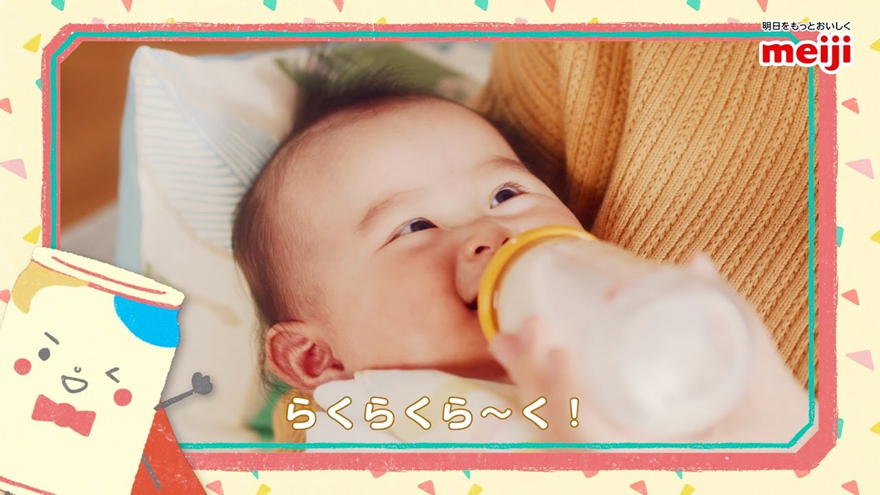 明治 ほほえみ らくらくミルク WEBCM 「らくらく家族」 篇