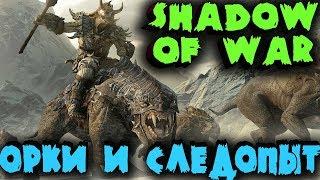 Сотни орков против Следопыта - Средиземье: Тени войны (Shadow of War) - Сила кольца всевластия
