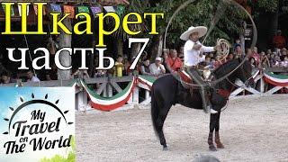 Xcaret Park, шоу в Парке Шкарет, Мексика