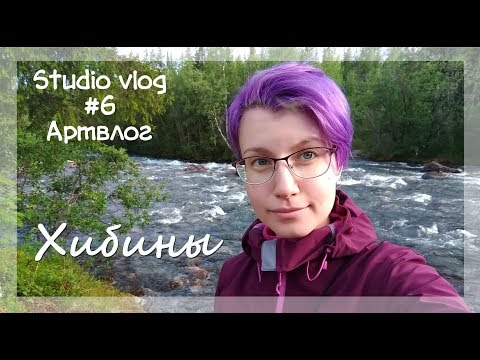 Studio vlog #6| Mountains and sketches