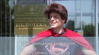 Библиотека Гончара представляет: ''Книга спасет мир, или Приключения супергероя Библиомена''