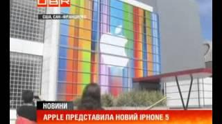 Компанія Аpple представила новий Iphone 5