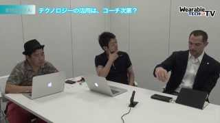 Wearable Tech TV  #Koji Murofushi -室伏広治インタービュー 高畑百合子 検索動画 28
